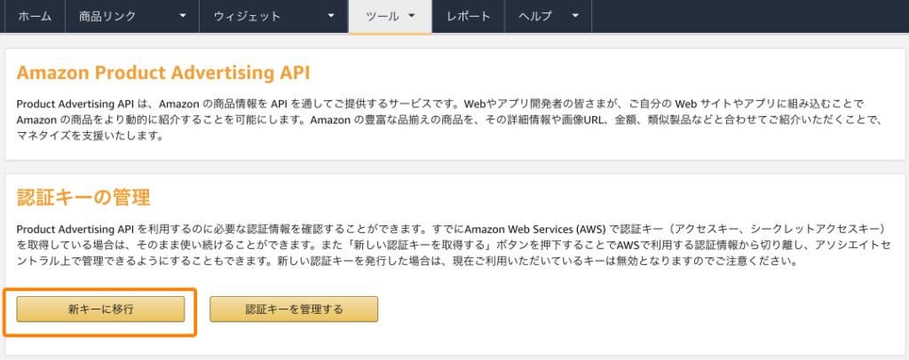 ama acsk 5 1024x406 アマゾンアソシエイトプログラムへの登録してAPIキーを取得する流れ