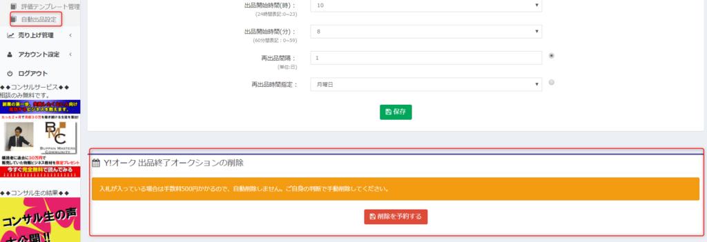 2018 01 04 14h40 17 1024x351 自動化するための設定方法