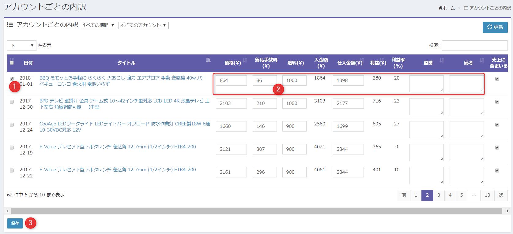 2018 01 04 17h25 58 【TOOL】第六章 利益管理