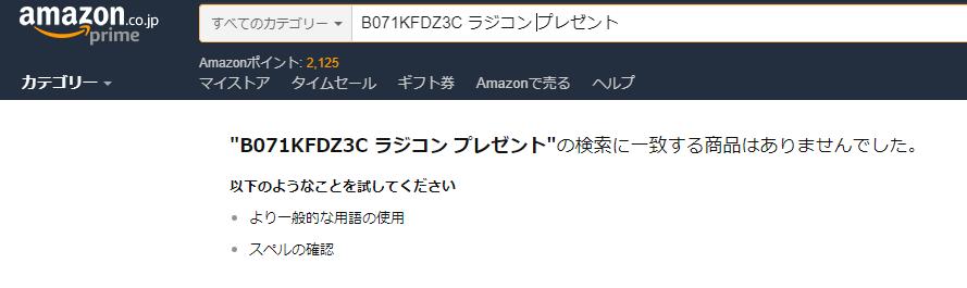 2018 01 05 03h05 41 AMAZONで自分の商品がキーワードにちゃんと引っかかっているのか?有効になっているのか確認する方法