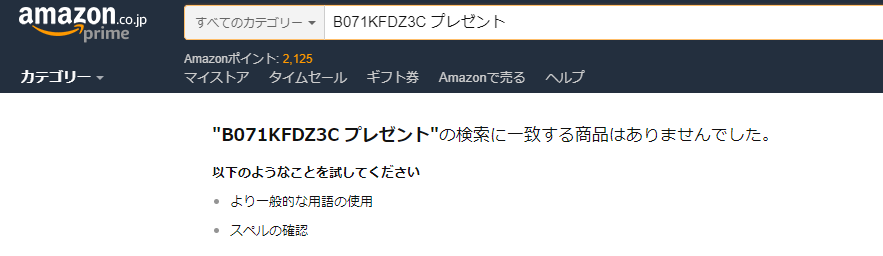 2018 01 05 03h06 14 AMAZONで自分の商品がキーワードにちゃんと引っかかっているのか?有効になっているのか確認する方法