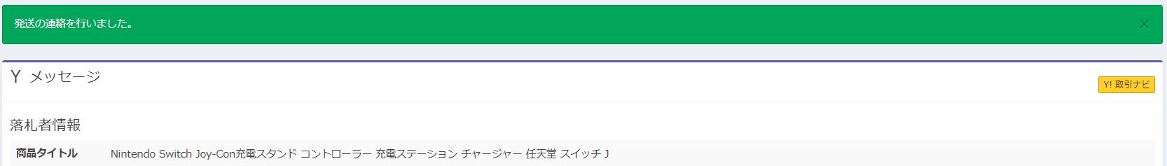 2018 01 09 07h18 50 【TOOL】第五章 仕入れ・発送 落札されたら?仕入れを行う