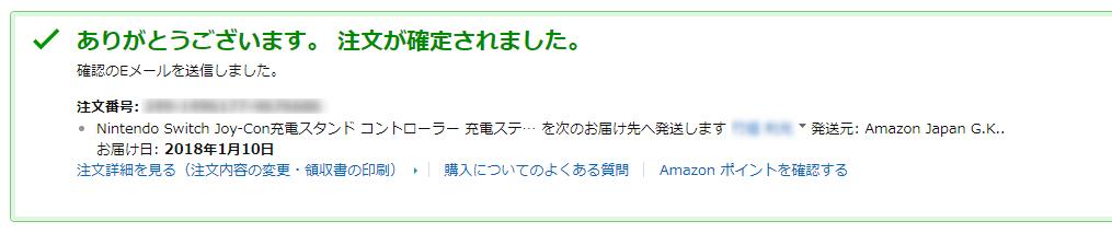 2018 01 09 07h46 29 【TOOL】第五章 仕入れ・発送 落札されたら?仕入れを行う