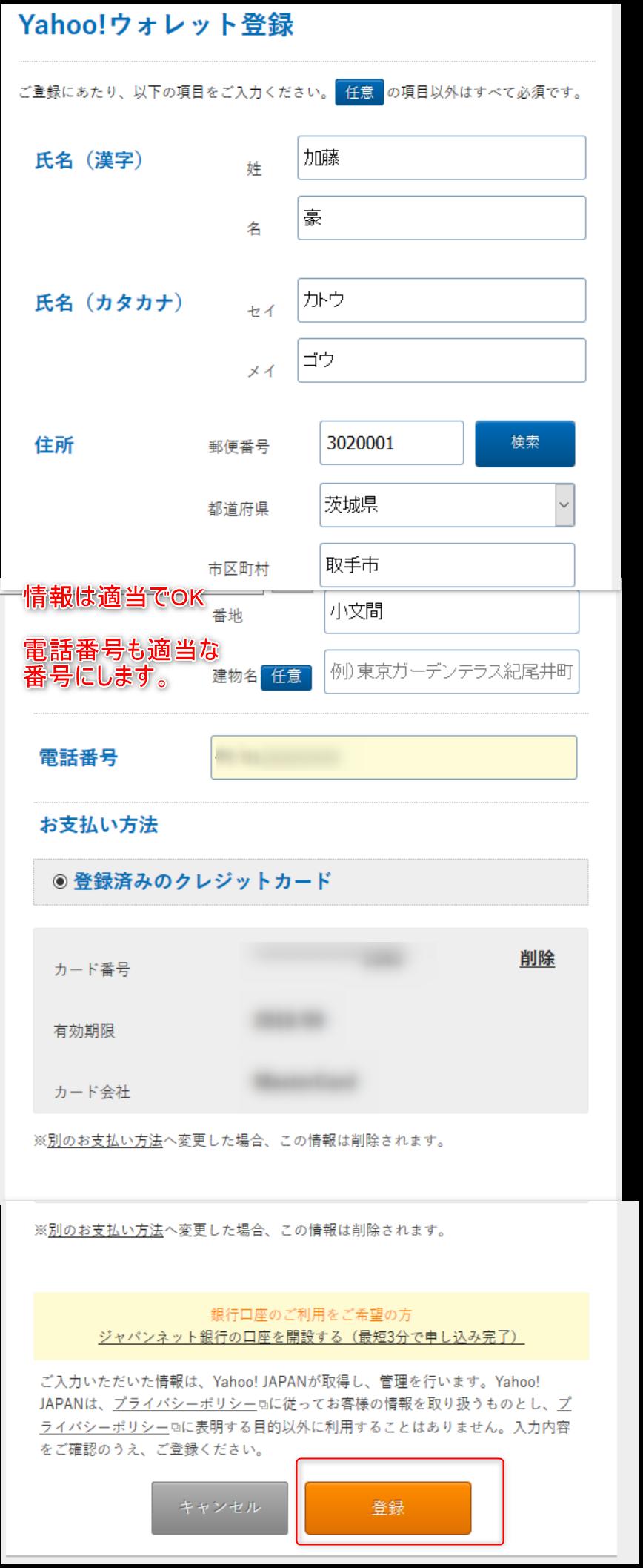 2018 02 02 16h09 28 ヤフオクプレミアム登録アカウントの作成手順