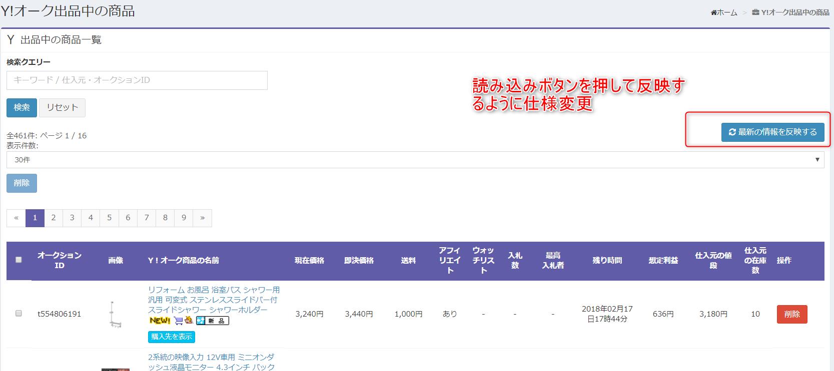 2018 02 15 18h07 50 【TOOL】ECAUOT更新情報 ヤフオク終了分・出品中の表示速度アップ 画像10枚が入るようになりました。