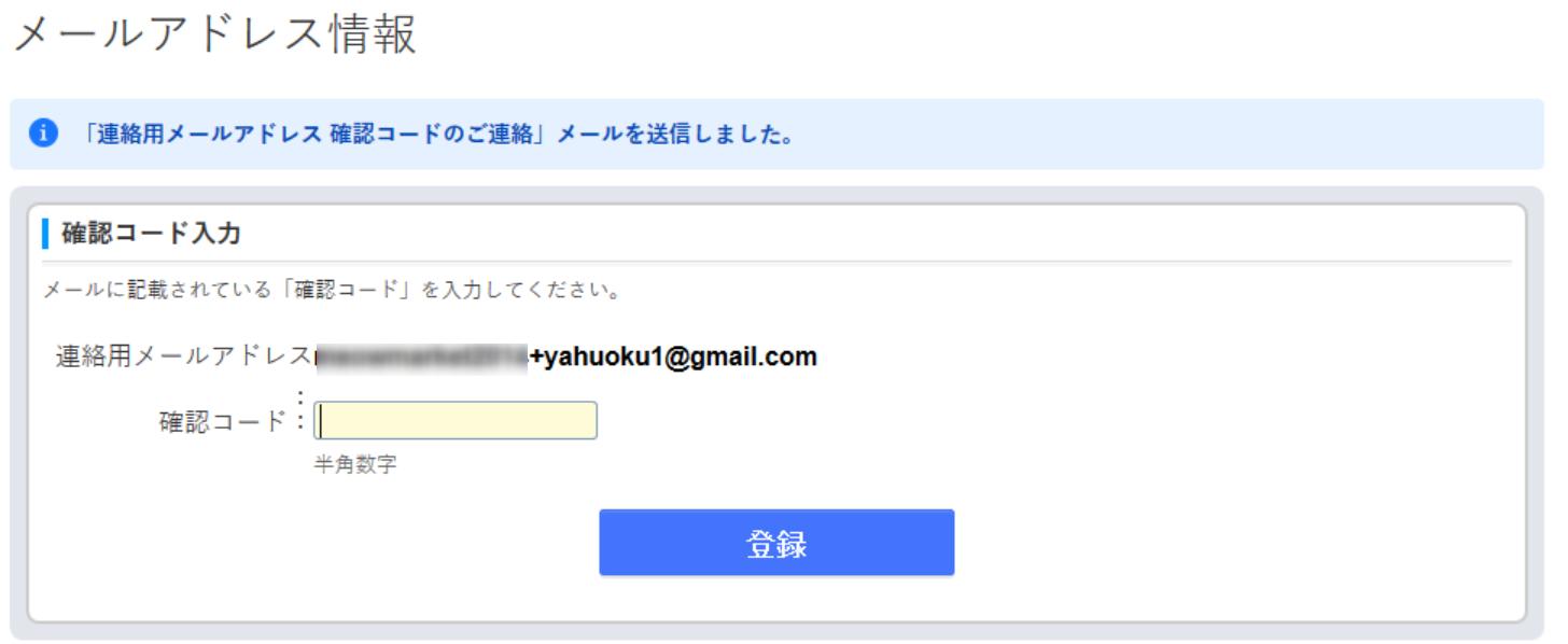 2018 04 17 12h12 26 Gmail、ヤフーのエイリアスで複数のメールアドレスを作成し、ヤフオクからの膨大なメールをラベル設定で一括管理する方法