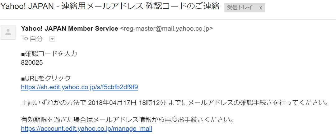 2018 04 17 12h12 44 Gmail、ヤフーのエイリアスで複数のメールアドレスを作成し、ヤフオクからの膨大なメールをラベル設定で一括管理する方法