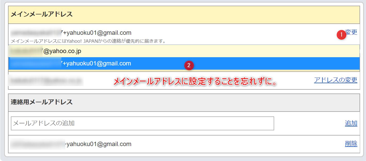 2018 04 17 13h52 15 Gmail、ヤフーのエイリアスで複数のメールアドレスを作成し、ヤフオクからの膨大なメールをラベル設定で一括管理する方法