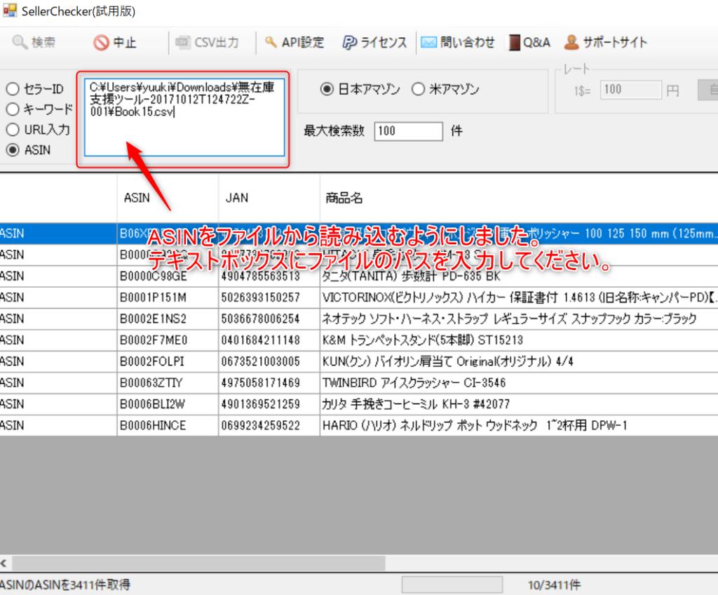 2018 05 07 23h14 10 1024x848 ASINからデータを抜く アマゾンデータを抜くセラーチェッカー