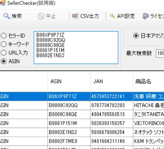 2018 05 07 23h21 49 ASINからデータを抜く アマゾンデータを抜くセラーチェッカー