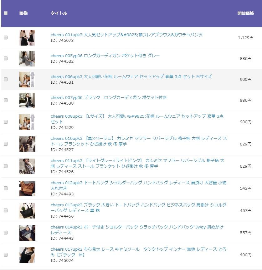 2019 01 29 11h50 43 【TOOL】メイクショップ仕入れ用のマニュアル
