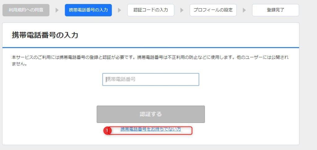 2019 08 23 17h01 31 1024x486 ヤフオクプレミアム登録アカウントの作成手順