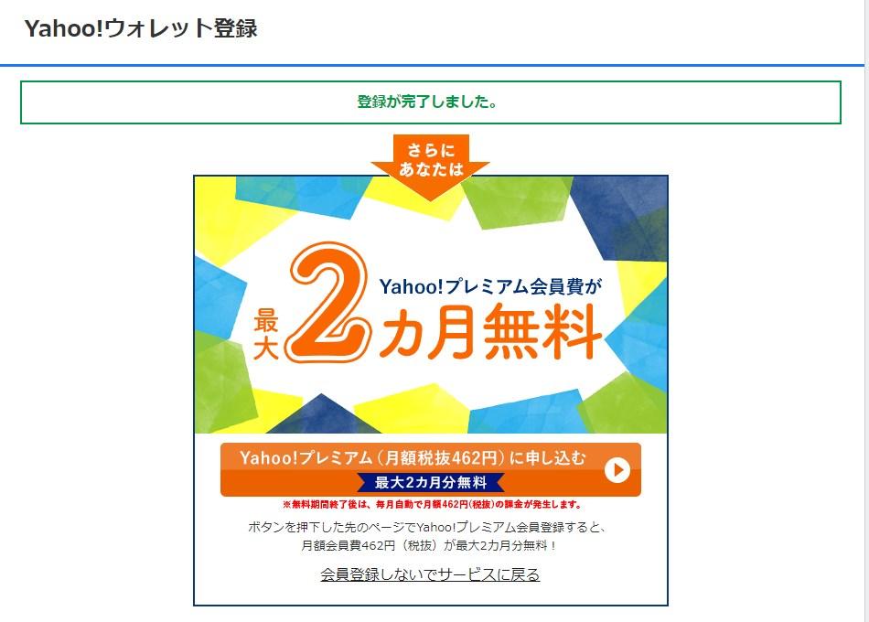 2019 08 23 17h09 04 ヤフオクプレミアム登録アカウントの作成手順
