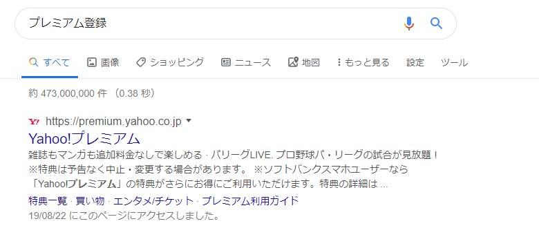 2019 08 23 17h10 36 ヤフオクプレミアム登録アカウントの作成手順
