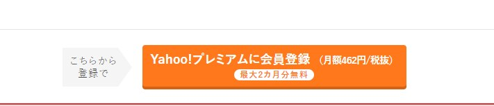 2019 08 23 17h10 52 ヤフオクプレミアム登録アカウントの作成手順