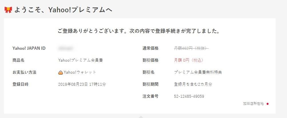2019 08 23 17h11 36 ヤフオクプレミアム登録アカウントの作成手順