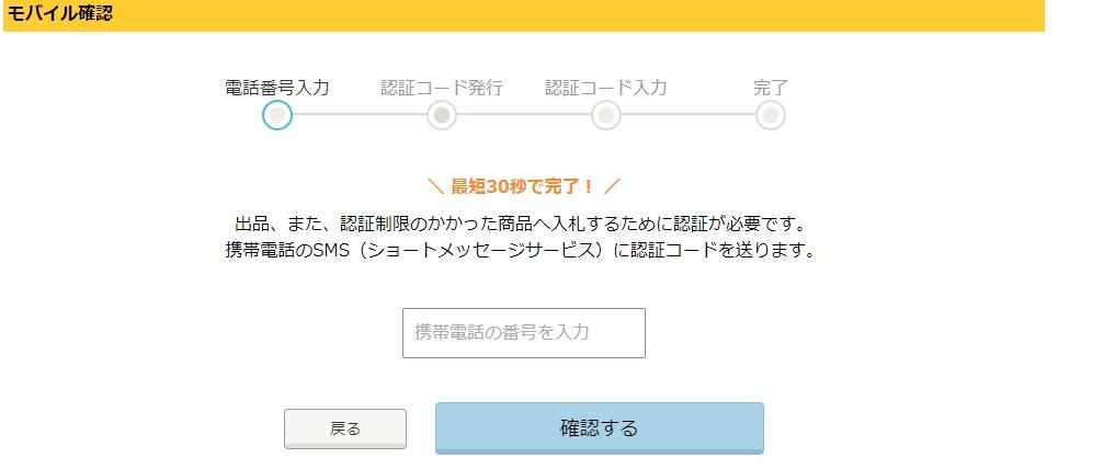 2019 08 23 17h16 01 ヤフオクプレミアム登録アカウントの作成手順