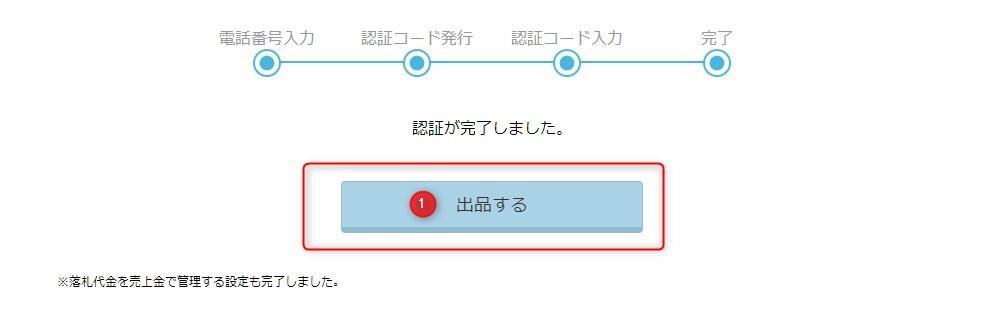 2019 08 23 17h20 07 ヤフオクプレミアム登録アカウントの作成手順