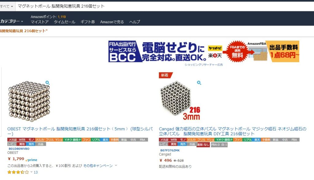 2018 06 29 22h38 02 1024x587 ヤフオクで削除された違反商品リスト 出品制限になってしまう商品一覧