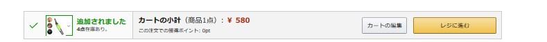 2018 06 07 19h47 45 無在庫転売 アマゾン×ヤフオク価格差リサーチの方法