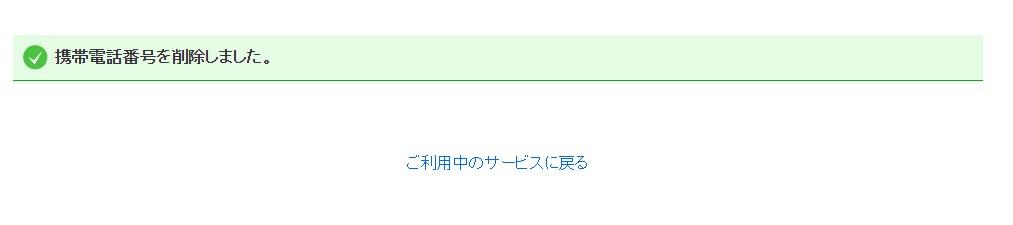 2021 06 02 17h35 32 ヤフオク紐づけされないようにするヤフーIDアカウントの作成の仕方