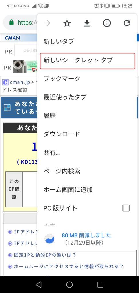 Screenshot 20190128 162512 485x1024 ヤフオク紐づけされないようにするヤフーIDアカウントの作成の仕方