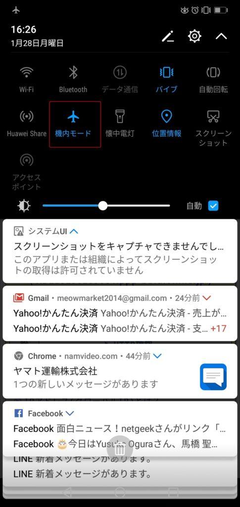 Screenshot 20190128 162631 485x1024 ヤフオク紐づけされないようにするヤフーIDアカウントの作成の仕方