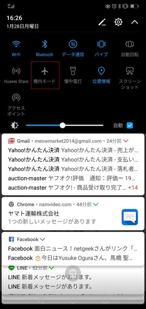 Screenshot 20190128 162647 485x1024 ヤフオク紐づけされないようにするヤフーIDアカウントの作成の仕方