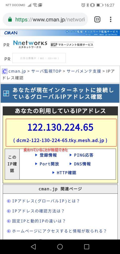 Screenshot 20190128 162706 485x1024 ヤフオク紐づけされないようにするヤフーIDアカウントの作成の仕方