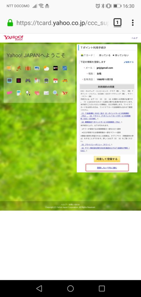Screenshot 20190128 163042 485x1024 ヤフオク紐づけされないようにするアカウントの作成の仕方