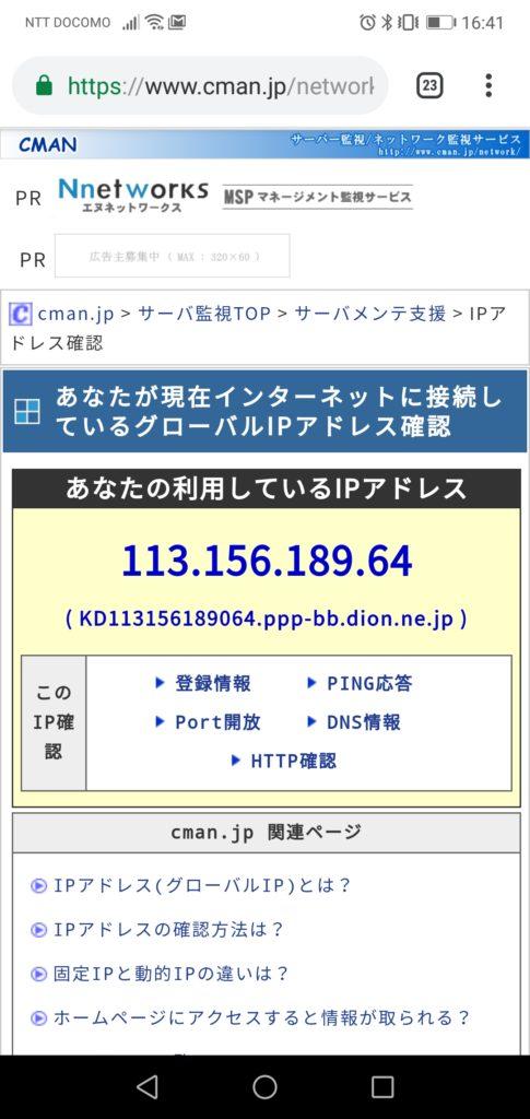 Screenshot 20190128 164122 485x1024 ヤフオク紐づけされないようにするヤフーIDアカウントの作成の仕方