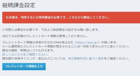 2018 08 17 01h02 44 【TOOL】継続課金・退会処理について