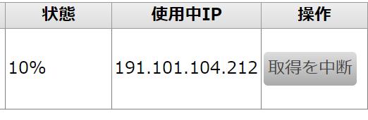 2018 12 29 00h16 52 【TOOL】アマゾンASIN取得ツール使い方