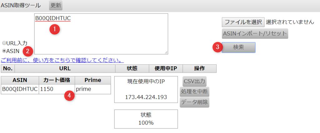 2018 12 29 00h32 32 1 1024x425 【TOOL】アマゾンASIN取得ツール使い方