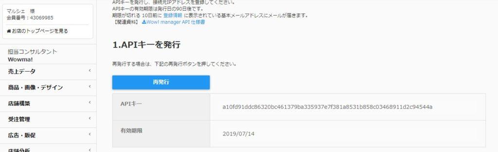 2019 04 15 18h52 26 1024x314 【wowma!】ワウマCSVアップロードツールで月額10800円をタダにしよう!マニュアル一覧