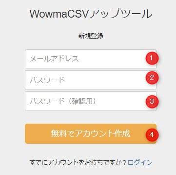 2019 04 15 19h07 15 【wowma!】ワウマCSVアップロードツールで月額10800円をタダにしよう!マニュアル一覧