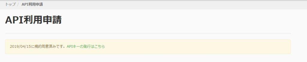 2019 04 15 20h32 33 1024x208 【wowma!】ワウマCSVアップロードツールで月額10800円をタダにしよう!マニュアル一覧