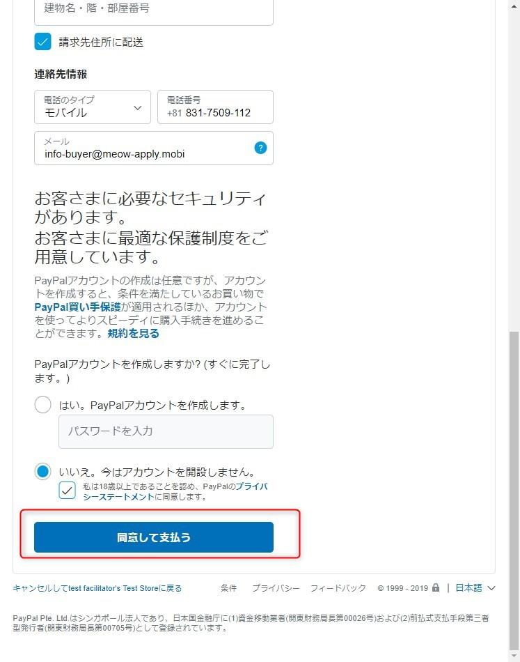 2019 04 23 23h14 31 【wowma!】ワウマCSVアップロードツールで月額10800円をタダにしよう!マニュアル一覧