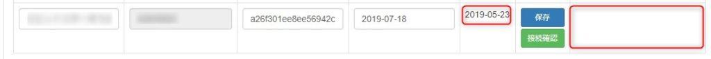 2019 04 23 23h16 02 1 1024x85 【wowma!】ワウマCSVアップロードツールで月額10800円をタダにしよう!マニュアル一覧
