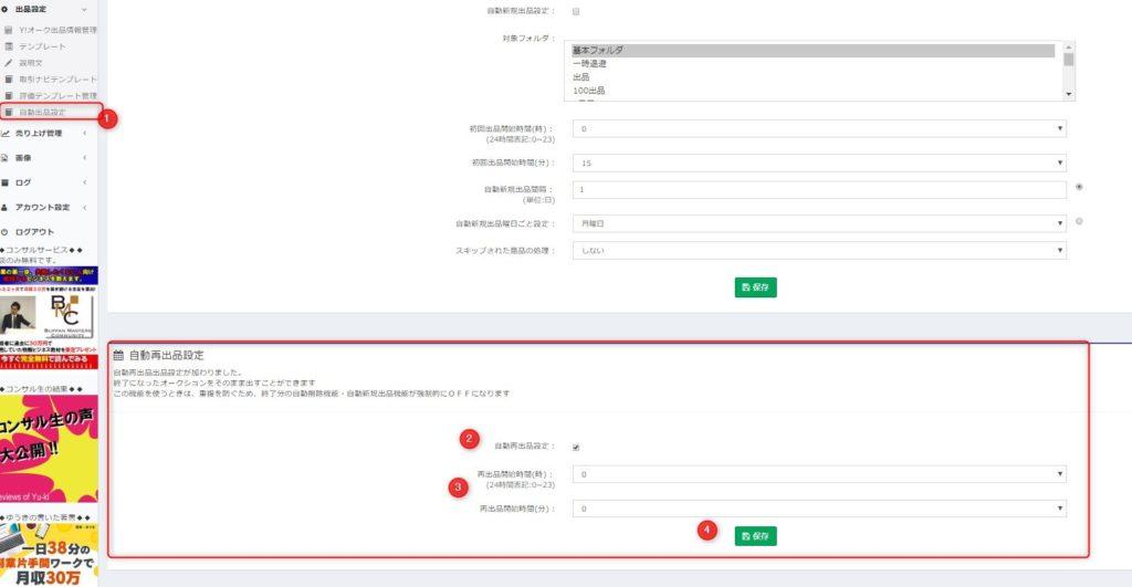 2019 06 21 16h36 10 1024x531 【TOOL】 ECオート自動再出品・カレンダー出品・画像挿入機能説明