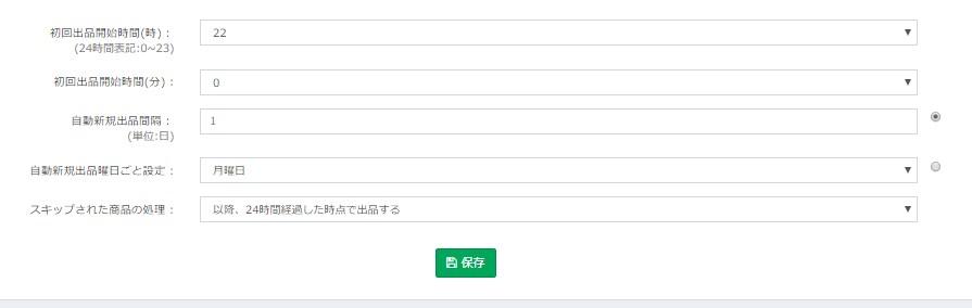 2019 06 21 17h01 51 【TOOL】 ECオート自動再出品・カレンダー出品・画像挿入機能説明