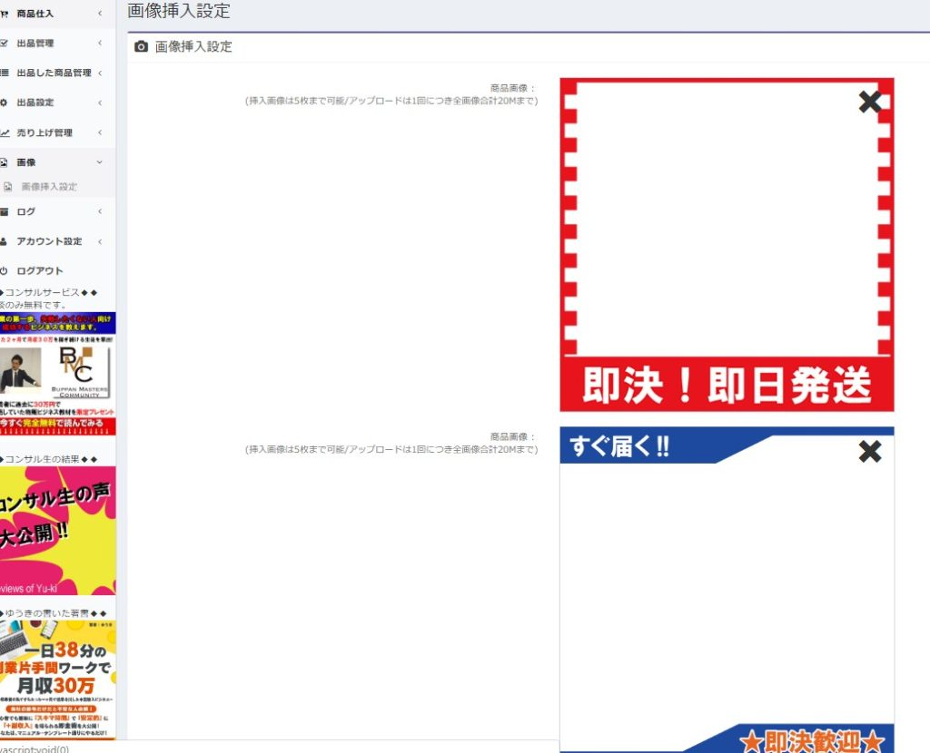 2019 06 21 17h14 07 1024x830 【TOOL】 ECオート自動再出品・カレンダー出品・画像挿入機能説明