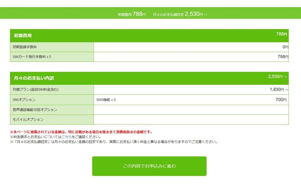 2019 08 15 06h22 14 1024x630 エキサイトSIMを使ってヤフオクアカウントSMS認証を突破する方法