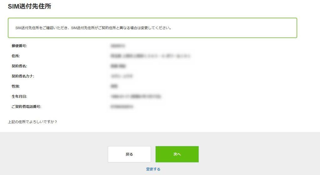 2019 08 15 06h27 26 1024x561 エキサイトSIMを使ってヤフオクアカウントSMS認証を突破する方法