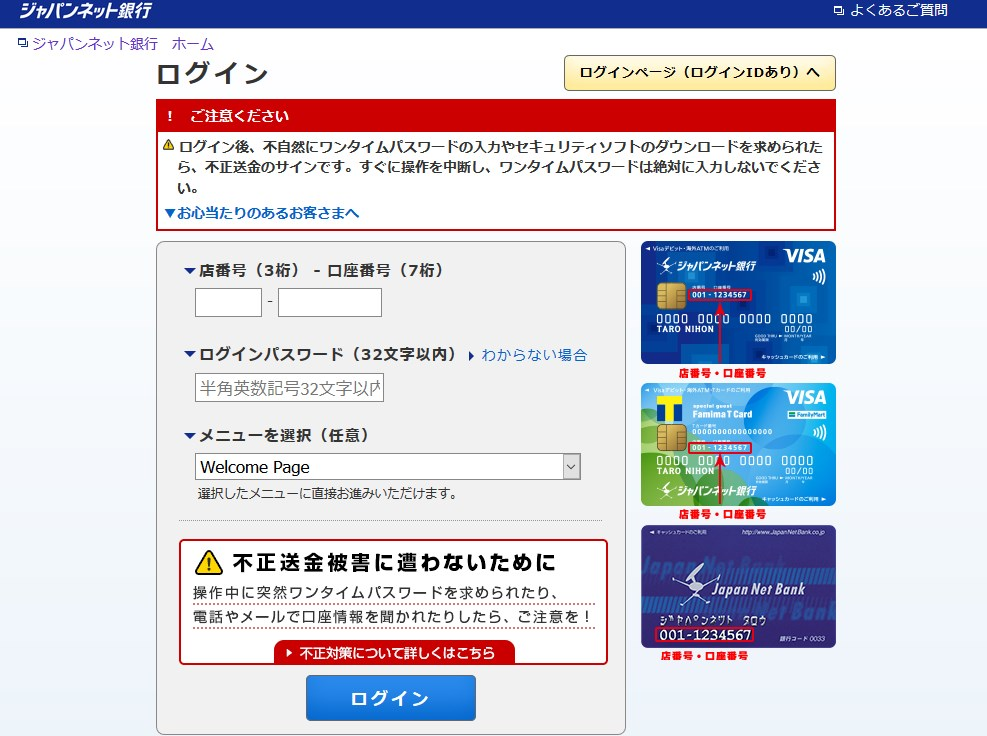 2019 08 15 06h49 50 ジャパンネット口座のカードレスデイビットカード機能を使いヤフオクプレミアム登録を突破する
