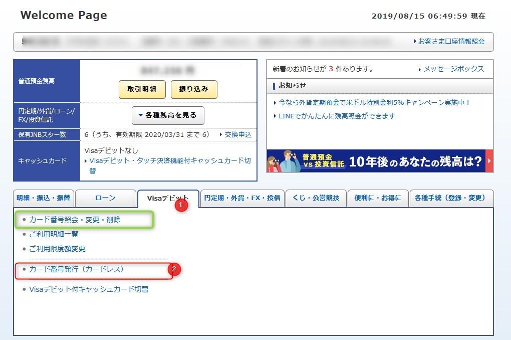 2019 08 15 06h50 08 ジャパンネット口座のカードレスデイビットカード機能を使いヤフオクプレミアム登録を突破する