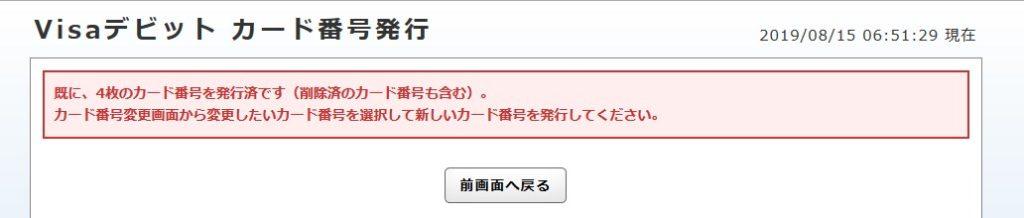 2019 08 15 06h51 32 1024x218 ジャパンネット口座のカードレスデイビットカード機能を使いヤフオクプレミアム登録を突破する