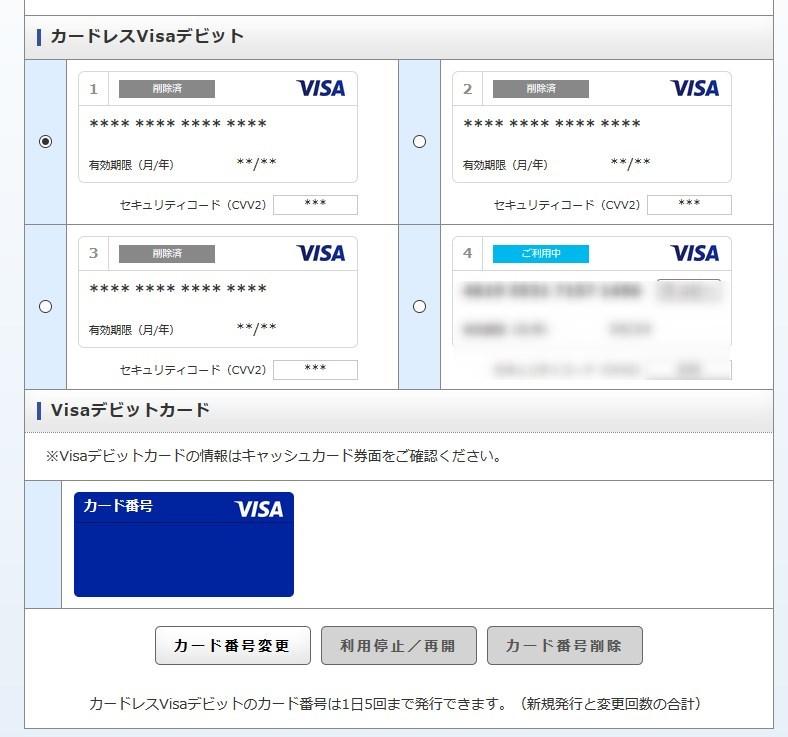 2019 08 15 06h52 18 ジャパンネット口座のカードレスデイビットカード機能を使いヤフオクプレミアム登録を突破する