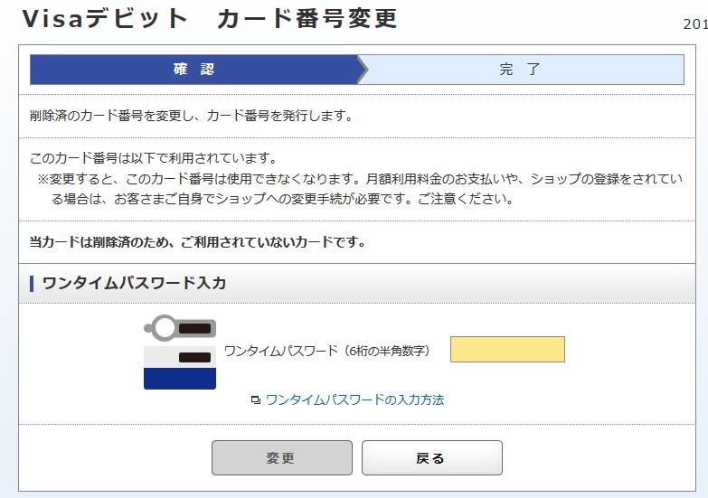 2019 08 15 06h52 25 ジャパンネット口座のカードレスデイビットカード機能を使いヤフオクプレミアム登録を突破する