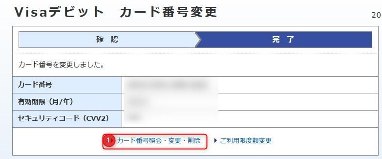 2019 08 15 06h53 01 ジャパンネット口座のカードレスデイビットカード機能を使いヤフオクプレミアム登録を突破する